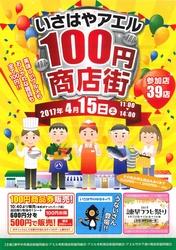 100en2017-4-800a.jpg