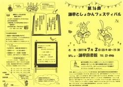 としょかんフェスティバルH29.jpg