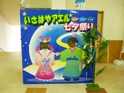 七夕H29-2F.JPG