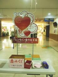 バレンタイン29年.JPG