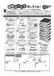 tosyokanH30.jpg