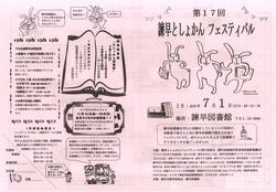 tosyokanH30a.jpg