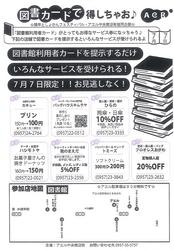 tosyokanR1-800toku.jpg